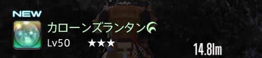 charons-lantern2