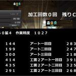 【FF14 クラフター講座】スキル回しの作り方 7 60星4のスキル回しを作る(動画付き)
