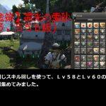 【FF14 金策】微光の霊砂(パッチ3.55b版)(動画付き)