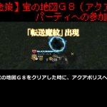 【FF14 金策】宝の地図G8(アクアポリス)パーティへの参加方法(動画付き)