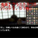【FF14 金策】ブラスクラフターリングの分解(パッチ3.57版)(動画付き)