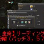 【FF14 金策】リーディンググラスの分解(パッチ3.57版)(動画付き)