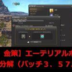 【FF14 金策】エーテリアルホイールG1の分解(パッチ3.57版)(動画付き)
