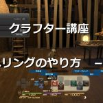 【FF14 クラフター講座】レベリングのやり方 -2- (動画付き)