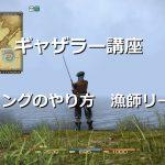 【FF14 ギャザラー講座】レベリングのやり方 漁師リーヴ編 (動画付き)