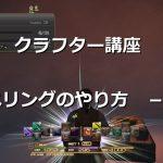 【FF14 クラフター講座】レベリングのやり方 -6- (動画付き)