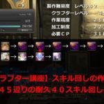 【FF14 クラフター講座】スキル回しの作り方 13 レベル45辺りの耐久40スキル回しを作る(動画付き)