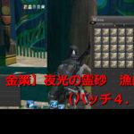 【FF14 金策】夜光の霊砂 漁師編【パッチ4.05版】(動画付き)