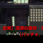 【FF14 金策】深淵の霊砂 漁師編【パッチ4.06版】(動画付き)