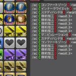 【FF14】クラフター70星1 スキル回し集