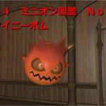 FF14 ミニオン図鑑 1 タイニーボム(動画付き)