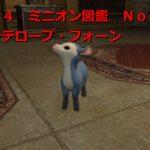 FF14 ミニオン図鑑 10 アンテロープ・フォーン(動画付き)