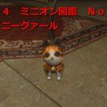 FF14 ミニオン図鑑 12 タイニークァール(動画付き)