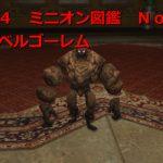 FF14 ミニオン図鑑 14 グラベルゴーレム(動画付き)