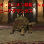 FF14 ミニオン図鑑 16 タイニーアダマンタス(動画付き)