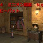 FF14 ミニオン図鑑 18 ベイビーバット(動画付き)