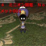 FF14 ミニオン図鑑 2 マメット001(動画付き)