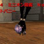 FF14 ミニオン図鑑 20 ダストバニー(動画付き)