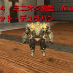 FF14 ミニオン図鑑 21 マメット・デュラハン(動画付き)