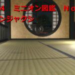 FF14 ミニオン図鑑 22 ギガンジャクシ(動画付き)
