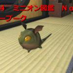 FF14 ミニオン図鑑 23 パジープーク(動画付き)