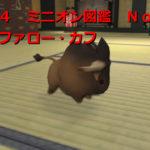 FF14 ミニオン図鑑 24 バッファロー・カフ(動画付き)