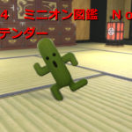 FF14 ミニオン図鑑 25 ミニテンダー(動画付き)