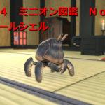 FF14 ミニオン図鑑 26 スモールシェル(動画付き)