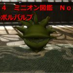 FF14 ミニオン図鑑 5 モルボルバルブ(動画付き)