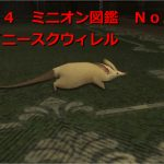 FF14 ミニオン図鑑 6 タイニースクウィレル(動画付き)