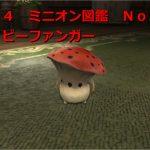 FF14 ミニオン図鑑 7 ベイビーファンガー(動画付き)