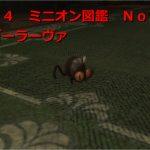 FF14 ミニオン図鑑 8 チゴーラーヴァ(動画付き)