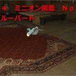 FF14 ミニオン図鑑 9 ブルーバード(動画付き)