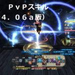 【FF14】吟遊詩人 PvPスキル【パッチ4.06a版】(動画付き)