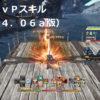 【FF14】戦士 PvPスキル【パッチ4.06a版】(動画付き)