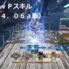 【FF14】学者 PvPスキル【パッチ4.06a版】(動画付き)