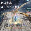 【FF14】侍 PvPスキル【パッチ4.06a版】(動画付き)