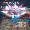【FF14】赤魔道士 PvPスキル【パッチ4.06a版】(動画付き)