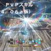 【FF14】白魔道士 PvPスキル【パッチ4.06a版】(動画付き)