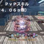 【FF14】暗黒騎士 PvPスキル【パッチ4.06a版】(動画付き)