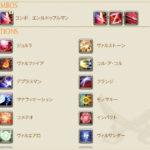 【FF14】赤魔道士のPvPスキル・88フィーストの立ち回り(パッチ4.06a版)